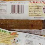 鹿児島県警が地元企業と協力し菓子パン包装でフィルタリング呼び掛け