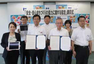 奈良県警が富国生命と安全・安心まちづくり協定を締結