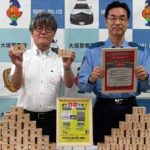 枡で詐欺を防ぎマス―岐阜県大垣署が市の名産品で詐欺防止を啓発