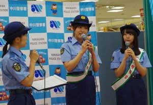 愛知県中川署がSKE48メンバーと夏の青少年守るキャンペーン