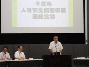 千葉県警が人身安全関連事案連絡会議を開催