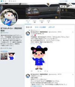 神奈川県戸部署と横浜・西区防犯協会が防犯情報発信のツイッター開設