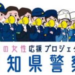 高知県警で女性の応援プロジェクト特設ページを開設