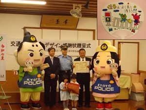 京都府下京署で園児作製の「交通安全うちわ総選挙」を実施