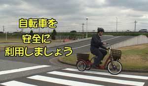 埼玉県警がYouTubeで「自転車乗りの心得」を公開