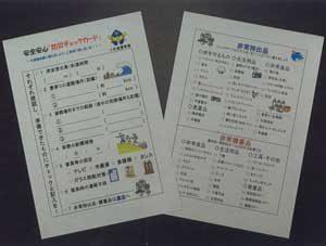 南海トラフ地震に備え徳島県小松島署が防災チェックカードを作成