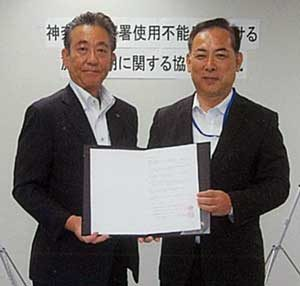 神奈川県神奈川署でスケートリンクの代替施設協定