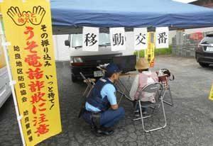 鹿児島県警が移動交番を開設
