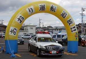 岐阜県警の岐阜市内4署が合同で「あおり運転追放パトロールの出発式」
