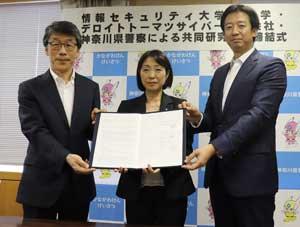 神奈川県警がIT関連企業とダークウェブの共同研究を開始