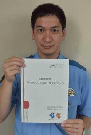 長野県警がやさしい日本語ガイドブックを作成