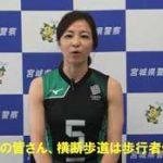 宮城県警が女子バレー・佐藤あり紗選手の交通安全メッセージを放送