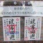 滋賀県警がSNSで人気の「白鬚神社」で御朱印チラシを配布