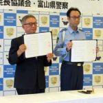 富山県警が医療機関協議会と高齢者の事故防止協定結ぶ