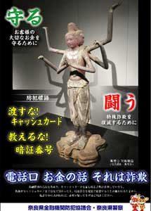 奈良県警が国宝「阿修羅像」モデルに詐欺被害防止ポスター製作
