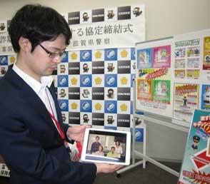 滋賀県警と富国生命が特殊詐欺被害防止の協定結ぶ