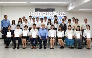 愛知県警で大学生サイバーボランティアの委嘱式