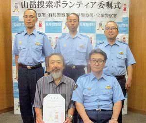 六甲山系東部管轄の兵庫県4署が登山研究家に山岳捜索ボランティアを委嘱