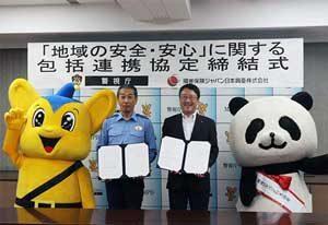 警視庁と損害保険ジャパン日本興亜(株)が「地域の安全・安心」の包括連携協定締結