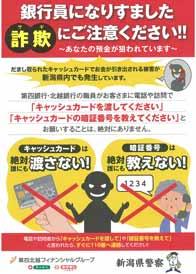 新潟県警で銀行員なりすまし詐欺の注意喚起チラシを製作