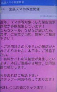 岡山県警がドコモショップと詐欺防止対策で連携