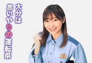 大分県警がタレント・指原莉乃さんを起用した「横断歩道マナーアップ」啓発CMを制作