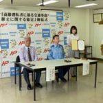 北海道静内署が医療機関と高齢運転者の事故抑止協定結ぶ