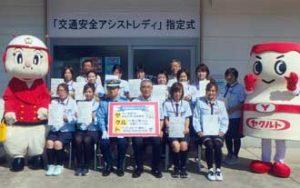 福井県鯖江署がヤクルトレディを「交通安全アシストレディ」に指定