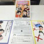 宮城県警で詐欺の手口と対処方法学ぶ「ゲキタイかるた」製作