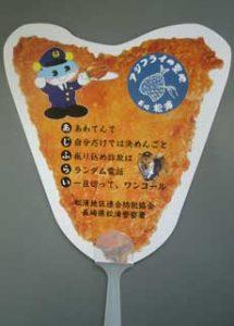 長崎県松浦署がアジフライ型防犯うちわを作製