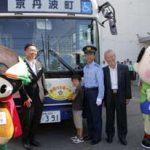 京都府南丹署が地域見守り活動の出発式を開催