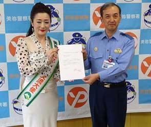 山口県美祢署が演歌歌手・入山アキ子さんに詐欺被害防止の広報を依頼