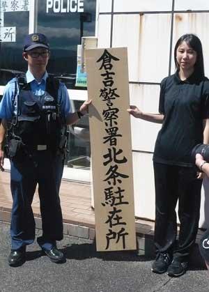 鳥取県倉吉署北条駐在所の看板を高校生書道部員が揮毫