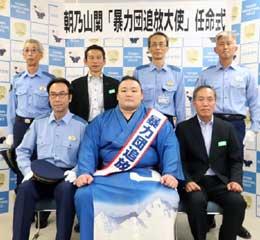富山県警が大相撲・朝乃山関を暴力団追放大使に任命
