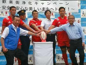 ラグビーW杯を前に兵庫県警が歓楽街浄化キャンペーン
