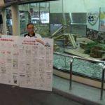 交通安全大使のパンダの飼育場横で和歌山県警が「交通安全の誓い」展示をお披露目