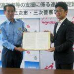 広島県三次署と三次市で認知症高齢者支援の協定結ぶ