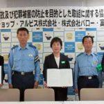 富山県警が大手スーパーと高齢者の事故・犯罪被害防止協定結ぶ