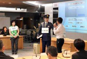 神奈川県警でサギ撲滅官民共同会議を開催