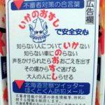 北海道帯広署でよつ葉乳業と防犯イラスト入り牛乳パックを作製