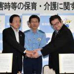 青森県青森署が災害時の保育・介護の協力協定を締結