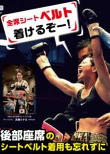 鹿児島県肝付署がボクシング王者・天海ツナミ選手と交通安全運動出発式