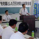 岐阜県大垣署がドラッグストア対象の万引き盗難対策会議