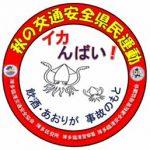 福岡県博多臨港署が交通安全ステッカー付きイカの塩辛で啓発活動
