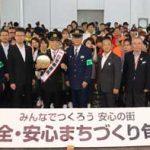 神奈川県警で「安全・安心まちづくり旬間」の出陣式