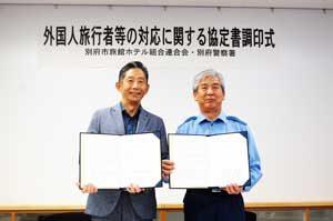 大分県別府署と旅館ホテル組合連合会が通訳協力で協定