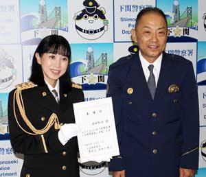 山口県下関署でタレント・西村知美さんを一日警察署長に委嘱
