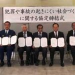 宮城県岩沼署がタクシー会社や印刷会社と犯罪・事故防止の協定結ぶ