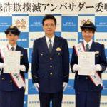 福井県警がNHK福井の女性キャスターを特殊詐欺撲滅アンバサダーに委嘱