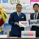 広島県警がダイソーと反射材普及促進の覚書結ぶ
